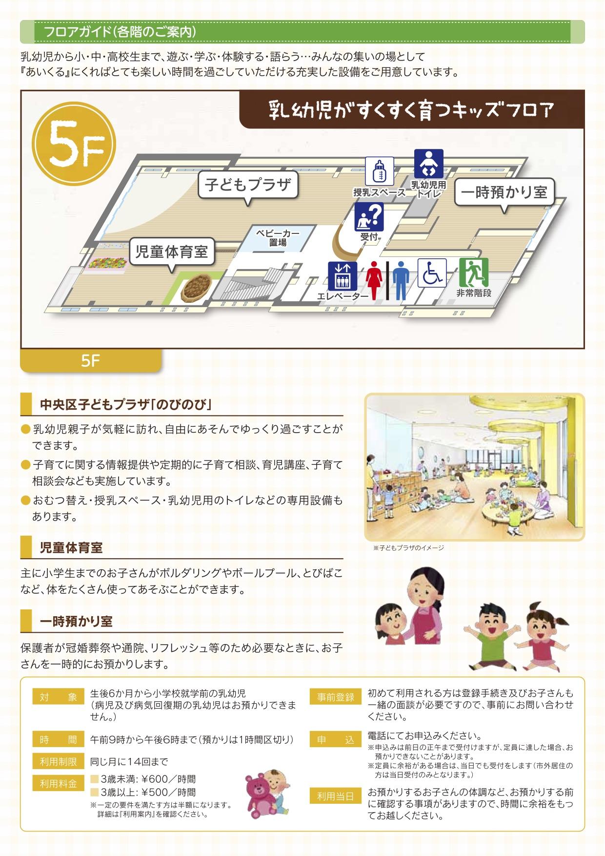 5f_floorguide2