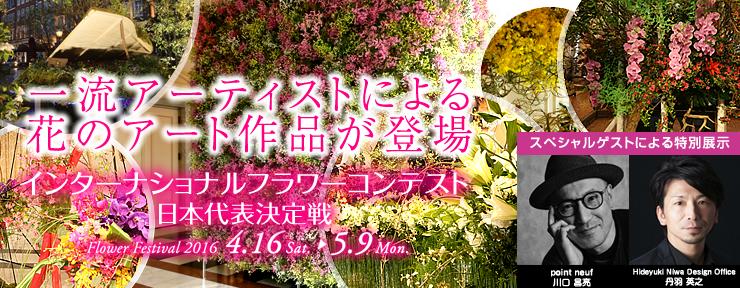 flower_festival-740-288