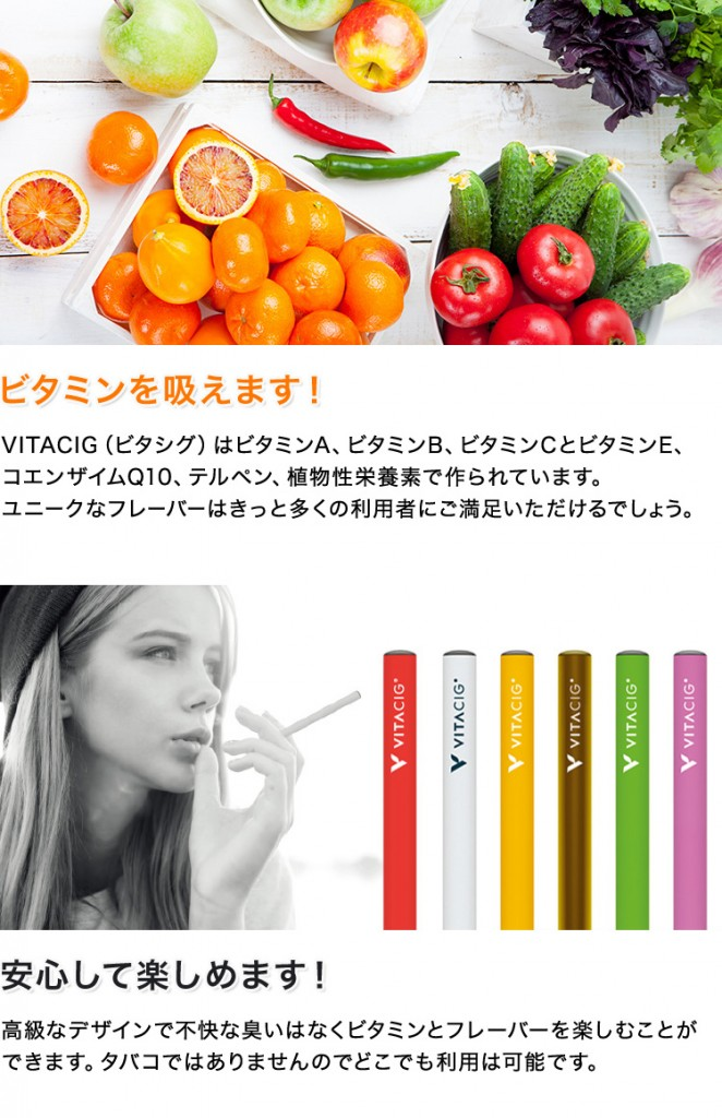 vitacig3-002