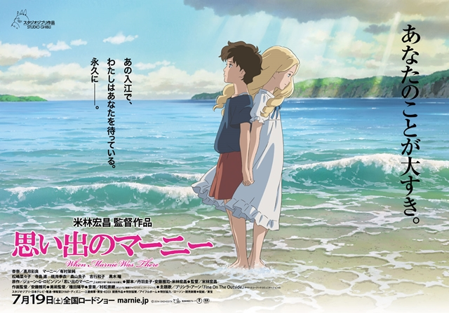 no.4_marnie_yoko_poster_out