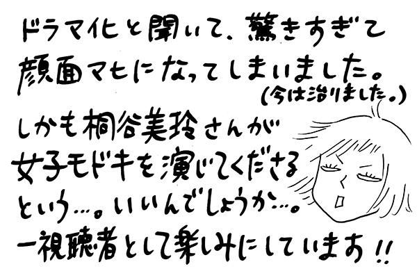 comment_okubo