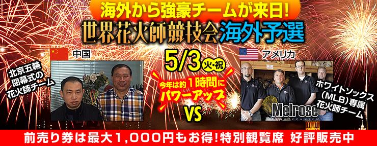 fireworks-overseas-740-288