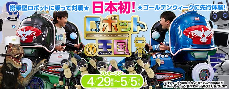 robot-740-288